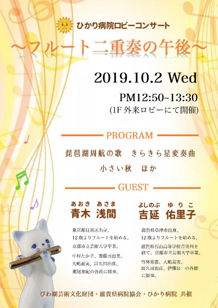 ホスピタルコンサートポスター(ひかり病院)のサムネイル