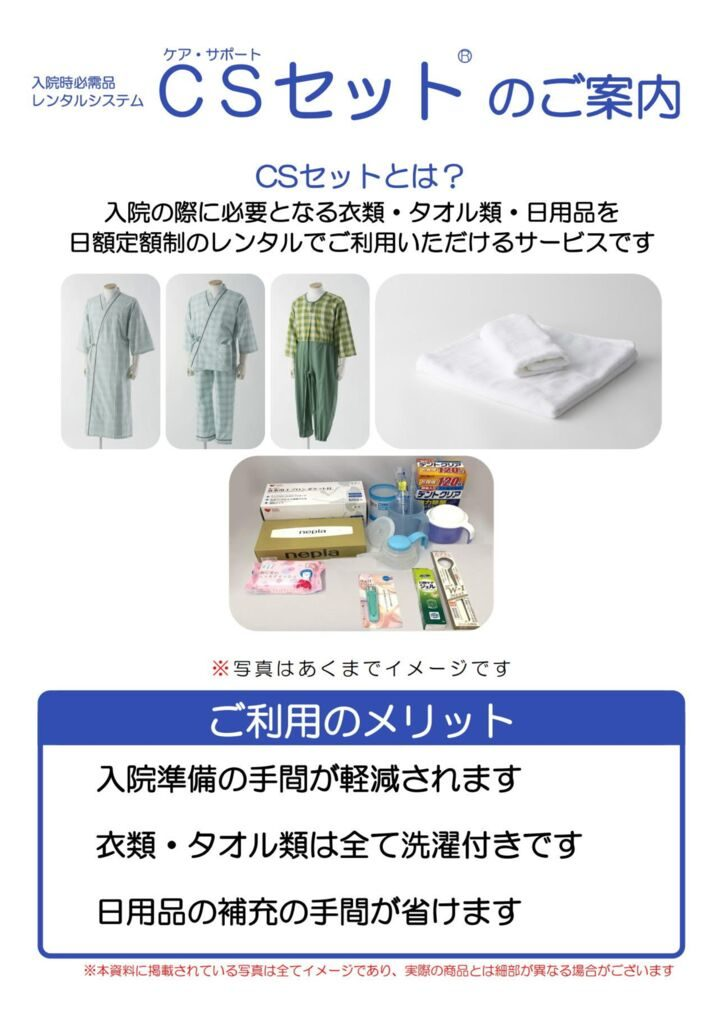 ひかり病院A4(1)のサムネイル
